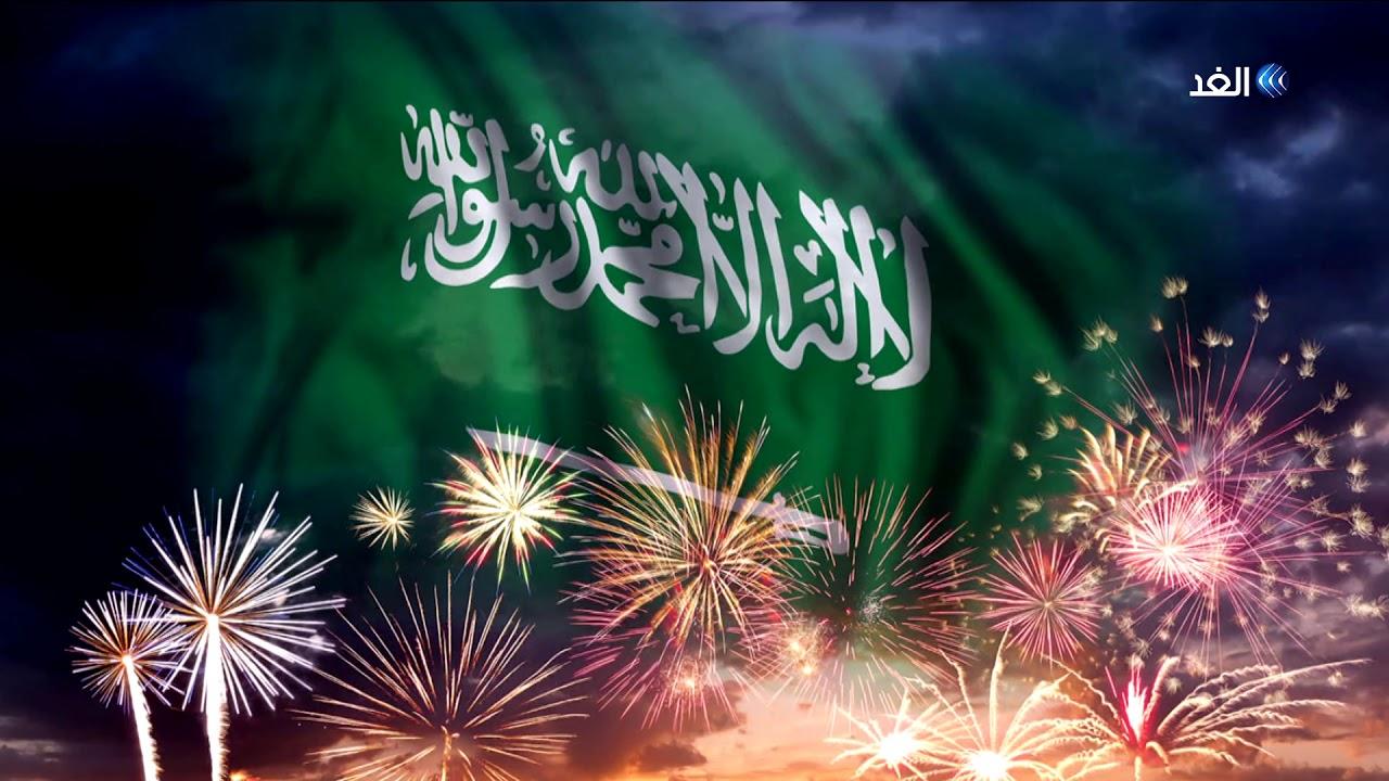 اليوم الوطني السعودي همة حتى القمة Youtube