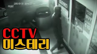CCTV, 블랙박스에 찍힌 소름끼치고 충격적인 미스테리…