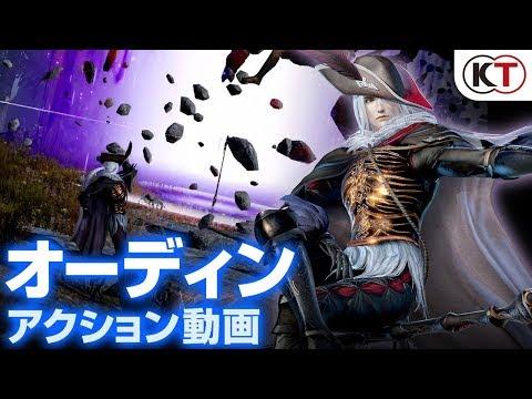 無双OROCHI3:オーディン アクション動画
