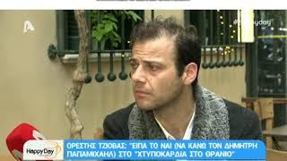 alterinfo.gr - Ορέστης Τζιόβας για το «Χτυποκάρδια στα Θρανία»