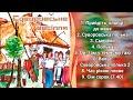 Суворовське весілля - гурт Сувенір (Весільні пісні, Весільна музика, Українські пісні)
