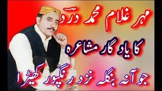 Download Video punjabi mushaira ghulam muhammad dard in rang pur MP3 3GP MP4