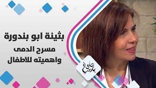 بثينة ابو بندورة - مسرح الدمى واهميته للاطفال