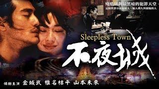 不夜城/Sleepless town 預告 金城武、椎名桔平、山本未來主演