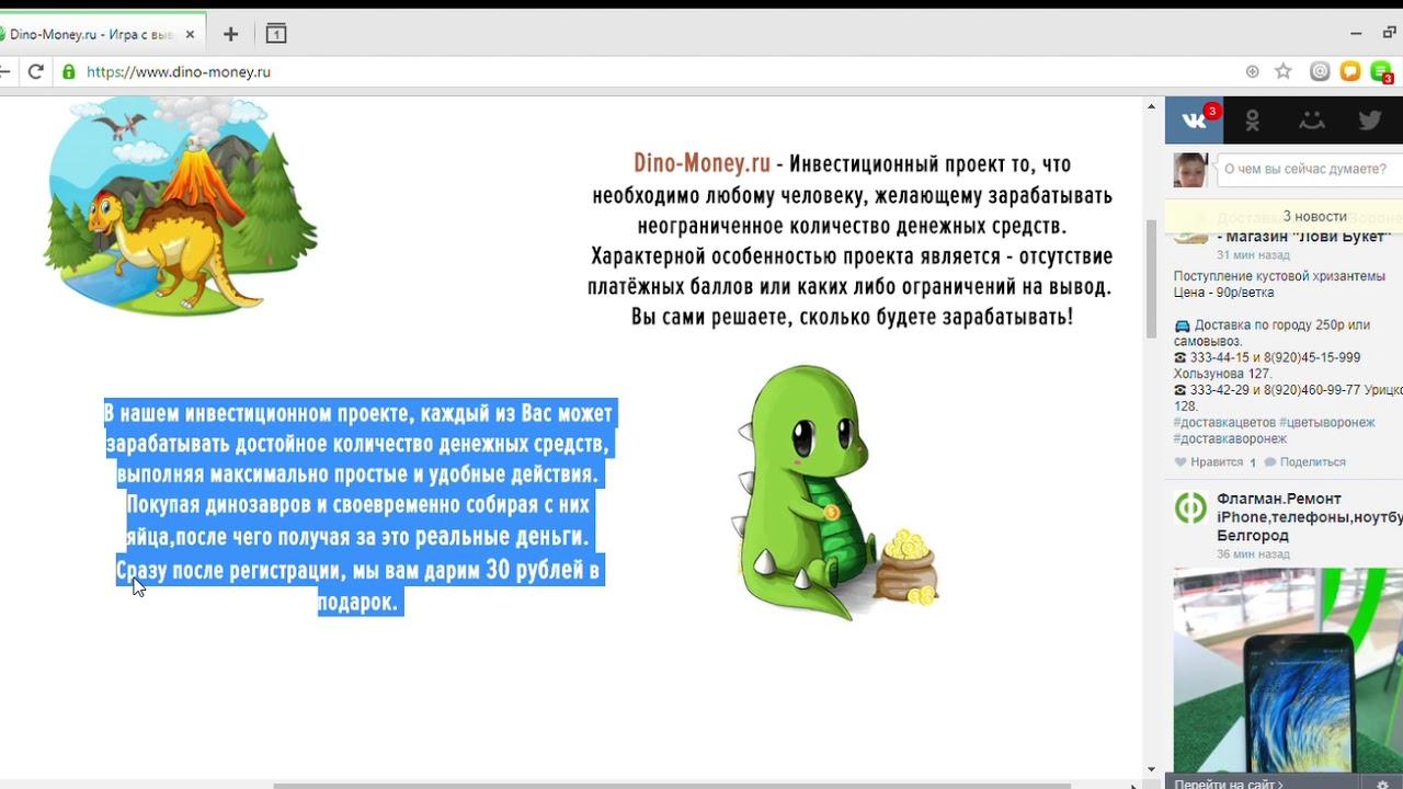динозавры игра с выводом денег регистрация