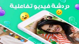 شرح تطبيق ازار Azar screenshot 5