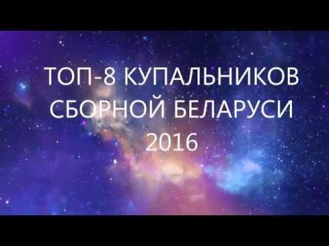 Художественная гимнастика ТОП 8 КУПАЛЬНИКОВ СБОРНОЙ БЕЛАРУСИ 2016