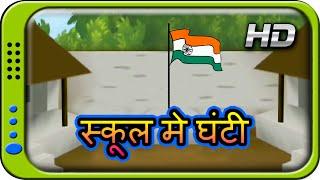 School Me Ghanti - Hindi Rhymes for Children   Kids Songs