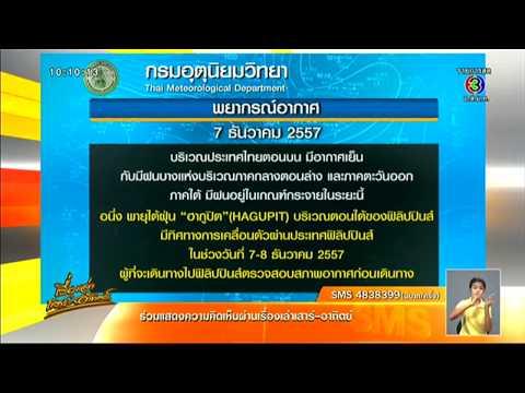 เรื่องเล่าเสาร์-อาทิตย์ อุตุฯ ระบุไทยตอนบนอากาศเย็น ใต้ฝนตกกระจาย (7ธ.ค.57)