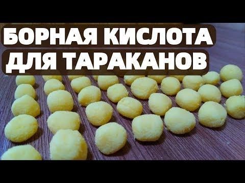 Борная кислота с яйцом от Тараканов как приготовить ?