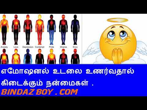 Emotional body benefits|bindazboy.com|Tamil|soul realization
