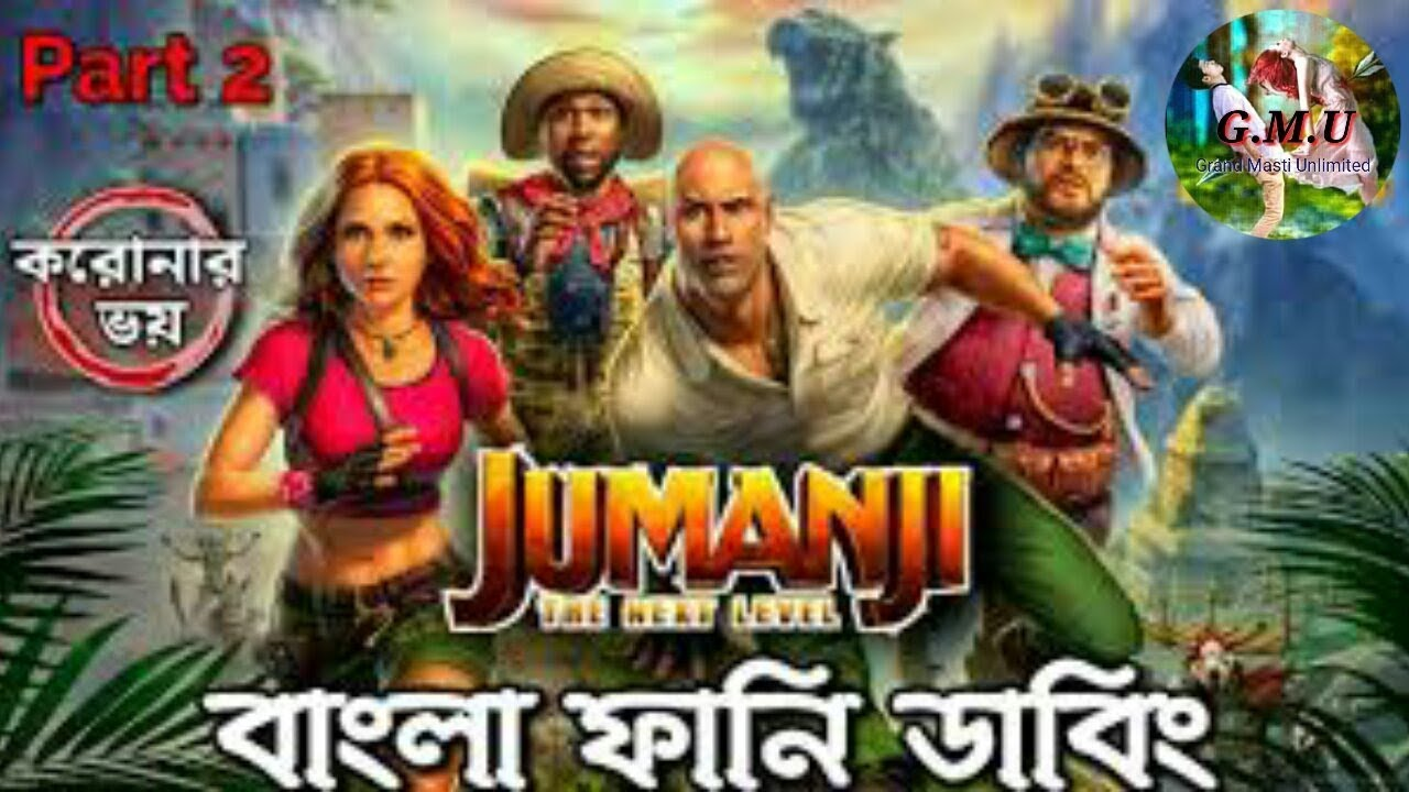 Jumanji 2 Bangla Funny Dubbing | Corona Virus Voy | Bangla Funny Video | ARtStory