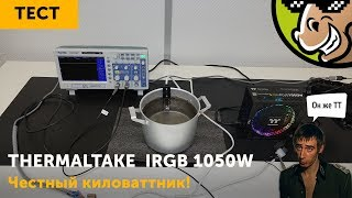 Тест Thermaltake Toughpower iRGB PLUS 1050W: Честный киловаттник