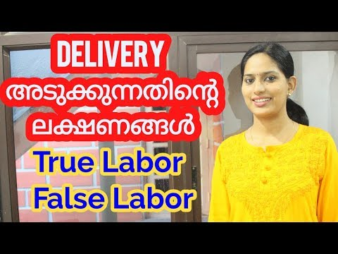 Pregnancy Labor signs in Malayalam. Pre-Labor Signs. Pregnancy and Lactation Series #19