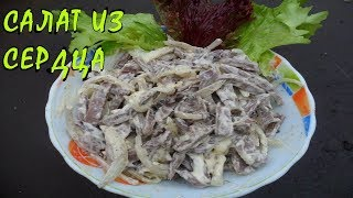 Салат из сердца Salad from the heart