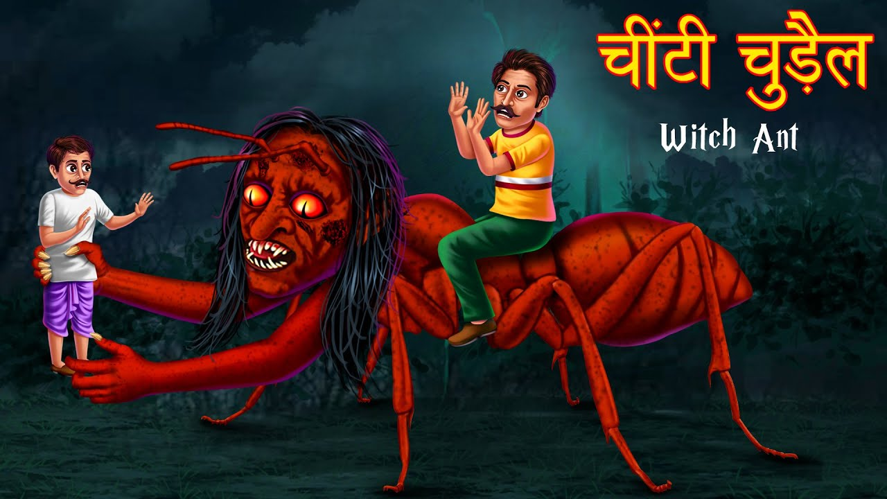 चींटी चुड़ैल | The Witch Ant | Stories in Hindi | Moral Stories | Bedtime Stories | Kahaniya | Story
