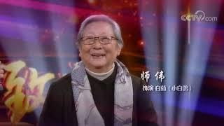 《中国文艺》 11月16日节目预告| CCTV中文国际