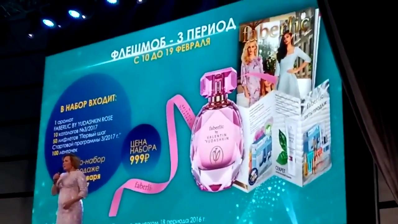 Онлайн каталог Сайт Фаберлик Россия 66