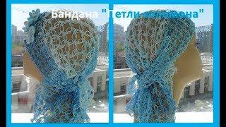 "Бандана ""Петли соломона"", вязание крючком ,crochet bandana( Бэби № 84)"