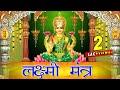 Om Mahalaxmi Namo Namah | Mahalaxmi Mantra By Anjali Jain | Anmol Bhajan