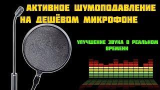 Качественная запись звука - убираем все шумы!