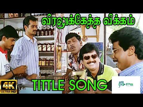 Viralukketha Veekkam ||விரலுக்கேத்த வீக்கம் || Deva || Gana H D Song