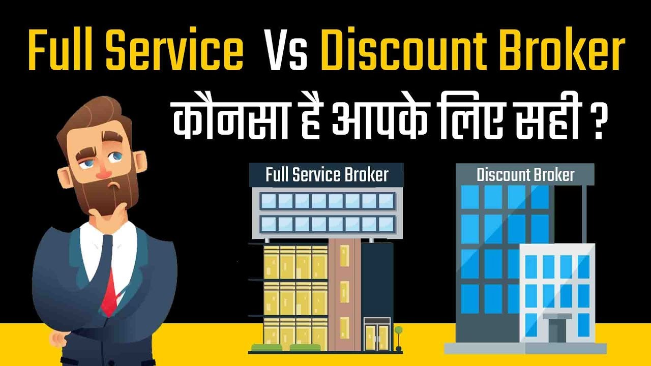 Full-Service Broker vs. Discount Broker: Which Is Right for You?   In Hindi
