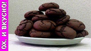 видео Домашнее шоколадное печенье