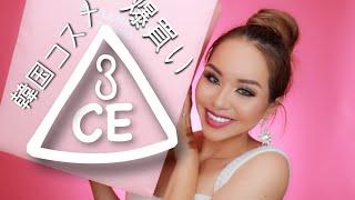 韓国コスメ!【3CE】大量購入品!良すぎて泣ける!