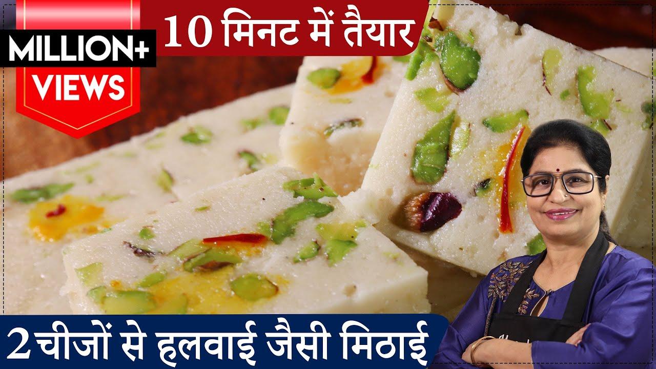 सस्ते में बनाये ढेर सारी बाजार वाली मिठाई, बिना मावा, बिना मिल्क पाउडर के 10 मिनट में, Mithai Recipe