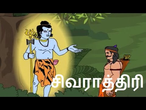 சிவராத்திரி | Lord Shiva Tamil Stories I Shivarathri