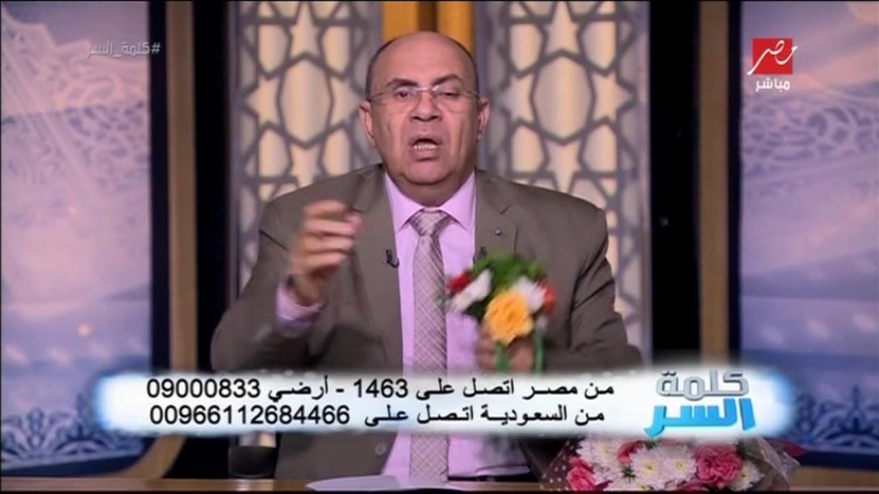 نصيحة د مبروك للتعامل مع الزوج البخيل