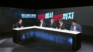 """부마민주항쟁 40주년 특집 토론 """"부마에서 광주로"""""""