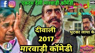 दीवाली री देसी मारवाड़ी कॉमेडी  Diwali 2017 Marwadi dubbed Comedy  सुपरहिट मारवाड़ी कॉमेडी वीडियो