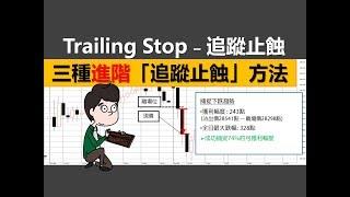 [投資教學]Trailing stop_追蹤止蝕;三種進階Trailing Stop方法_課堂四十二