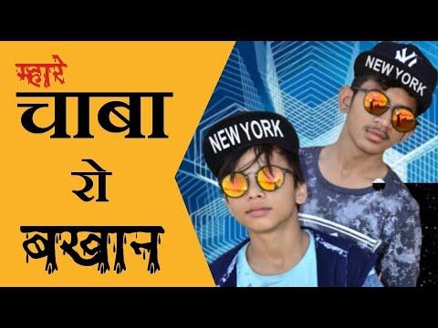 Chaba Ro Bakhan    N. 1 Village Song    Singer - VSR    Lyrics - Jaswant Jangid