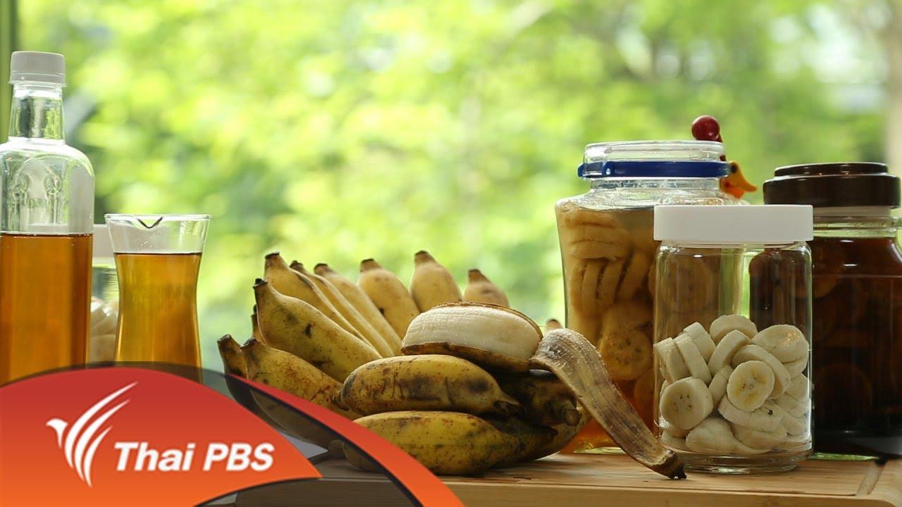 คนสู้โรค : กล้วยหมักน้ำผึ้ง, โยคะบำบัดอาการวัยทอง (11 ก.ย. 60)