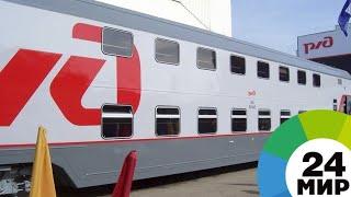 Корреспондент «МИР 24» проехался в поезде с болельщиками - МИР 24