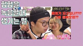 엠넷 굿걸은 시아문을 캐스팅해라!! 아니면 쇼미9..? | 힙합 다마고치 | EP.07 랩 녹음하는 법