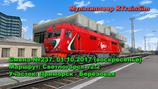 Мультиплеер RTrainSim Смена №237. 01.10.2017