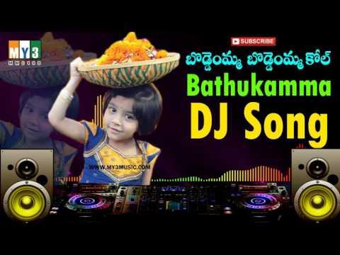 Bodemma Bodemma Kol - Bathukamma DJ Songs - Bathukamma DJ Songs Telugu