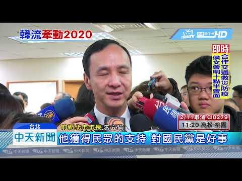 20190211中天新聞 2020誰出馬?! 藍「四太陽」聲量不及韓國瑜
