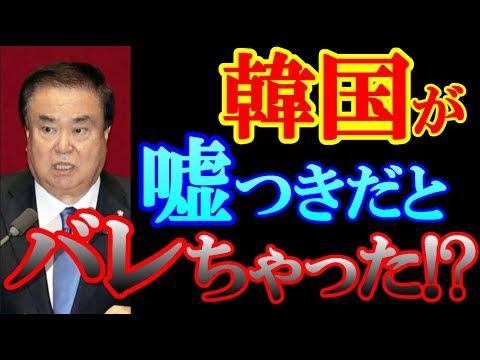 韓国の文喜相国会議長がアメリカで会談をした時の発言でアメリカがお怒りになりました。