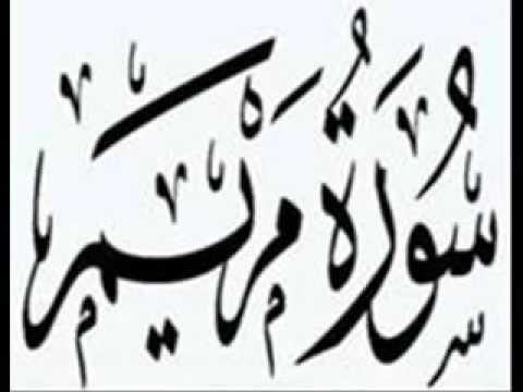 19  Maryam   Ahmed Al Ajmi أحمد بن علي العجمي سورة مريم