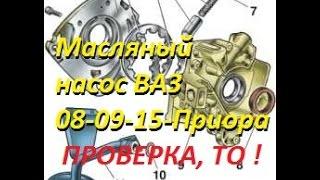 видео Масляный насос ВАЗ 2109