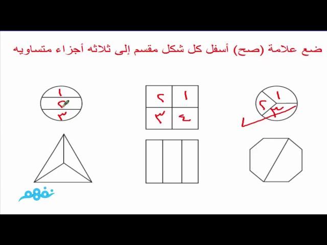 الكسور   الرياضيات   للصف الأول الابتدائي   الترم الثاني   المنهج المصري    نفهم