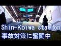 総武線 新小岩駅を歩いてみた Shin-Koiwa station の動画、YouTube動画。