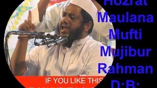 Bangla Waz Mahfil 2017 Hozrat Maulana Mufti Mujibur Rahman D:B: Dhaka  Doyapur Comilla 2017