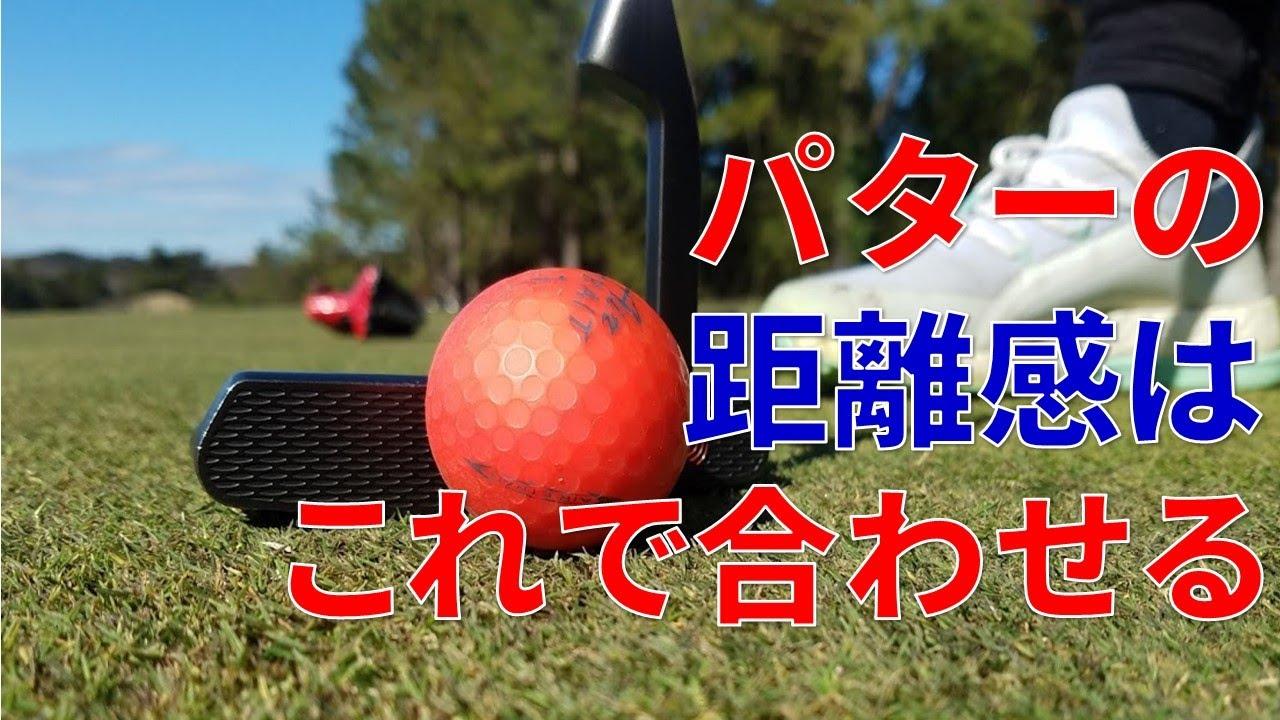 パターの距離感の合わせ方!3パットが一気に減る!【ゴルフ初心者】【ゴルフレッスン】333【ゴルフ 100切り】