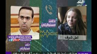 أمل شرف لـ«محمد عادل»: «بلاوي سودة لينا في أمن الدولة».. فيديو